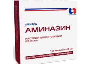 Аминазин - нейролептик