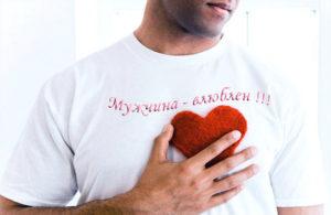 Можно ли влюбить в себя абсолютно любого мужчину?