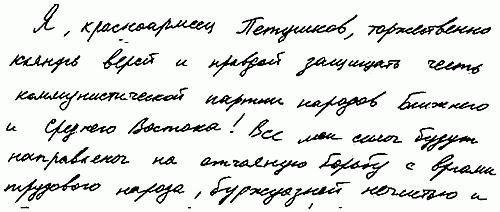Особенности письма у мужчин и женщин
