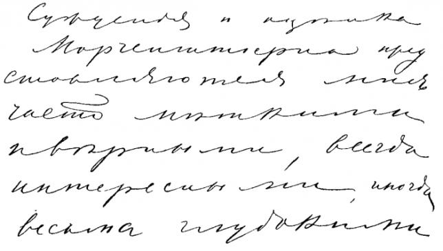 Психологический портрет по почерку