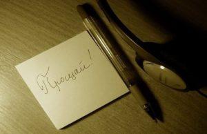 Как написать прощальное письмо или смс: примеры